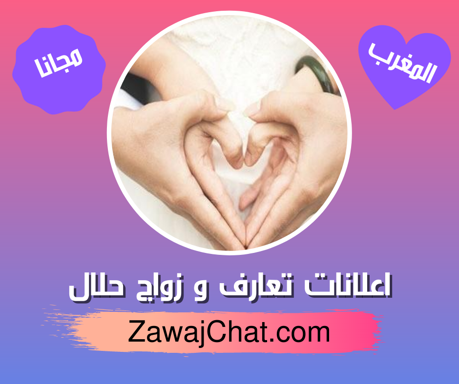 rencontre zawaj halal)